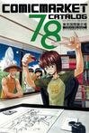 コミケ78表紙.jpg